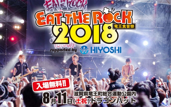 【 EAT THE ROCK 2018 に出演決定!】